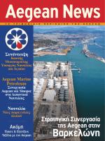 Βαρκελώνη - Aegean Oil