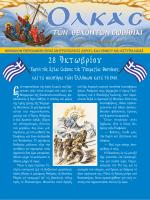 """""""ΟΛΚΑΣ"""" Τεύχος 13 (Οκτώβριος 2010)"""