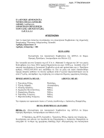 ελληνικη δημοκρατια νομος θεσσαλονικης δημος