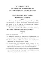 Καταστατικό Συλλόγου Ελλήνων Ενδοδοντολόγων