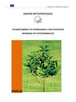 οδηγιες φυτοπροστασιας για τους εντομολογικους εχθρους