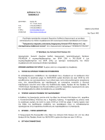 Περίληψη προκήρυξης ανοιχτού δημοσίου διεθνούς διαγωνισμού με