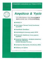 Ασφ6λεια & Υγεία - Cyprus Safety and Health Association