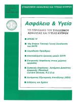 Ασφ6λεια & Υγεία - Cyprus Safety and Health Association