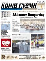 Δείτε εδώ - MilosLife.gr