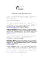Λίστα Υποψηφίων - Κολλέγιο Αθηνών