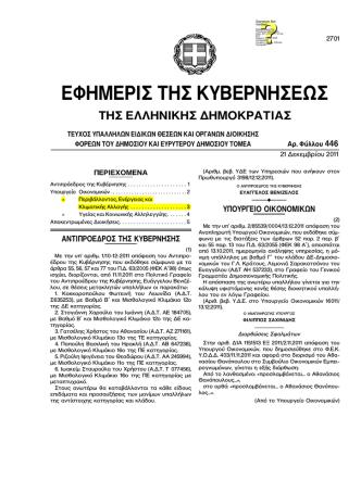 446/ΥΟΔΔ/21.12.2011 - Φορέας Διαχείρισης Εθνικού Δρυμού Αίνου