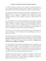 Τα 5 σημεία της ∆ιαδικασίας Ένταξης στη Ρύθμιση Αυθαιρέτων 1. Ο
