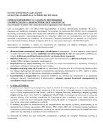 ΙΚΑ-ΕΤΑΜ – ΚΕ.Π. Α. (Κέντρο Πιστοποίησης Αναπηρίας)