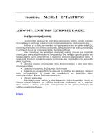 Λειτουργία Μηχανών Εσωτερικής Καύσης.pdf