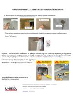 Στάδια εφαρμογής Συστήματος Εξωτερικής Θερμομόνωσης