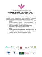προγραμμα - Οικολογική Εταιρεία Ανακύκλωσης