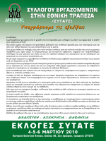 ανακοινωση δη.συ.ε - Σύλλογος Εργαζομένων Εθνικής Τράπεζας