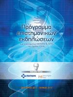 Πρόγραμμα Επιστημονικών Εκδηλώσεων Μαιευτηρίου ΛΗΤΩ (2012