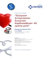 Info - Medical Congress