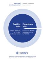 Fertility 360° Γονιμότητα 360°