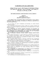 Ν. 3852/2010 (Α 87) «ΚΑΛΛΙΚΡΑΤΗΣ» (άρθρα 94 (παρ. 2 και 4), 186