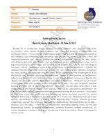 Διδαγμένο Κείμενο Πρωταγόρας Πλάτωνα, 322b6