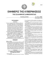 ΦΕΚ Β 2932-20.11.2013