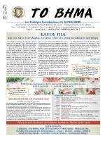 Φύλλο 9 Φεβρουάριος 2013 - Σύλλογος Συνταξιούχων Alpha Bank