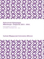 Ιταλικό Μορφωτικό Ινστιτούτο Αθηνών Πολιτιστικό Πρόγραμμα
