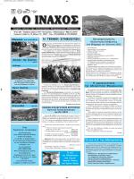 φεβρουαριος 2012 - Κολοκυθιά Φθιώτιδας