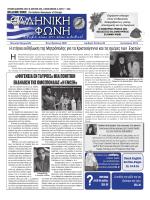 ΕΛΛΗΝΙΚΗ ΦΩΝΗ - Greek American News Agency