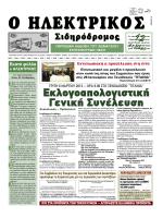 ΕΔΩ - Σωματείο Συνταξιούχων ΗΣΑΠ