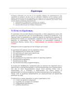 Ζεμάτισμα - FoodTech.gr