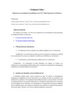Ψηφιακή Τάξη - οργάνωση και υποστήριξη των μαθημάτων