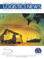 Newsletter - Ελληνική Εταιρεία Logistics
