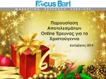 Χριστουγεννιάτικο δέντρο - Focus-Bari