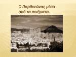 Ο Παρθενώνας στην ελληνική ποίηση.