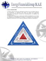 Τι είναι το ISO/IEC 27001