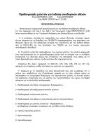Προδιαγραφές μελετών για έκδοση οικοδομικών αδειών