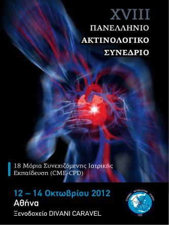 12 – 14 Oκτωβρίου 2012 Αθήνα