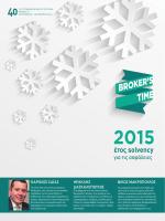 έτος solvency
