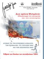 Τεύχος 131 - Σύλλογος Συνταξιούχων Εθνικής Τράπεζας της Ελλάδος