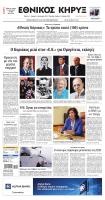 Ο Κυριάκος μιλά στον «Ε.Κ.» για Ομογένεια, εκλογές