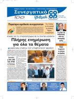 Μάιος 2010 - Παγκύπρια Συνεργατική Συνομοσπονδία