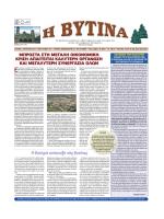 Τεύχος 197/ Ιούλιος - Αύγουστος 2012 [Pdf]