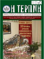 Τεύχος 104 - Σύλλογος Τερπνιωτών Θεσσαλονίκης