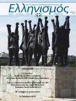 ΠΡΟΣΚΛΗΣΗ 27/10/2012 10,00 π.μ. κατάθεση στεφάνων (Vizafogó