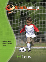 βλ.κατάλογος sportscom.gr