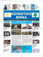 Issue No. 79 - Κοινότητα Μαρωνιτών Κύπρου