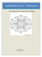 ΜΑΘΗΜΑΤΙΚΑ Β΄ ΓΥΜΝΑΣΙΟΥ - Common Maths - ΑΡΧΙΚΗ