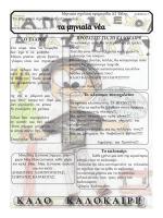 Μαθητική εφημερίδα της τάξης Δ2-Μάιος-Ιούνιος 2011