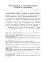 αρχαιοελληνικα εθιμα και κοινωνικες συνηθειες στην κουλτουρα τω