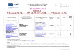 ΦΠΨ - erasmus - Πανεπιστήμιο Ιωαννίνων