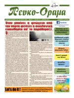 Τεύχος 66-Μάρτιος 2013 - ΟΙΚΟ